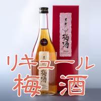 リキュール・梅酒バナー