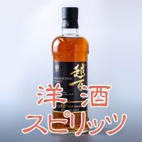 洋酒・スピリッツバナー