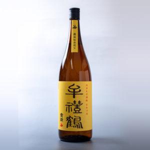 牟禮鶴 黄鐘(にれづる おうしき)(1800ml)