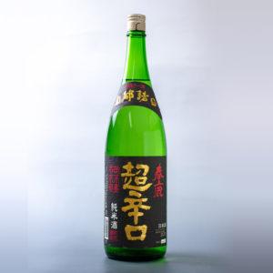 春鹿超辛口純米酒(1,800ml)