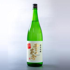 雪の芽舎 純米吟醸 ひやおろし(季節限定)(1,800ml)
