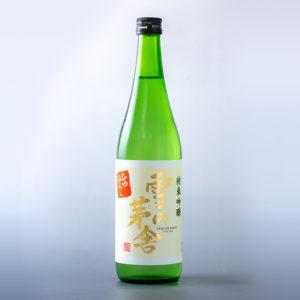 雪の芽舎 純米吟醸 ひやおろし(季節限定)(720ml)