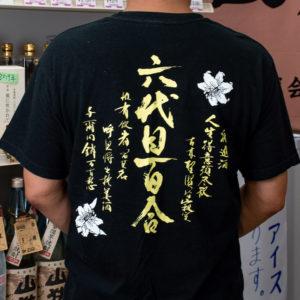 六代目百合Tシャツ