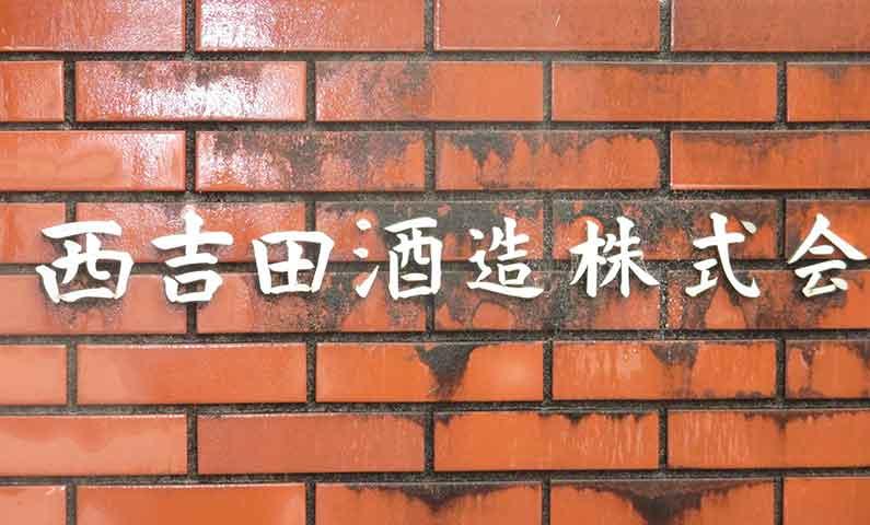 西吉田酒造