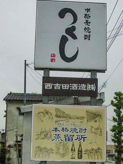 西吉田酒造看板